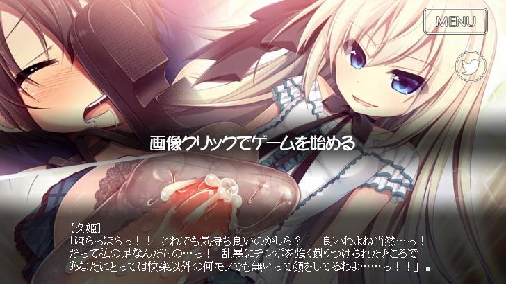 「web版久姫お嬢様と執事な僕」おまけシナリオ第2話