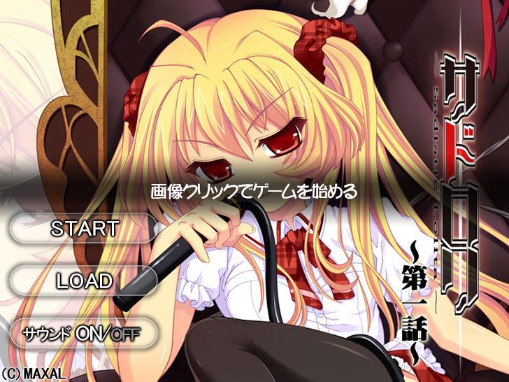 【無料エロゲー】「web版サドロリ〜Sadistic Lolita〜」第1話