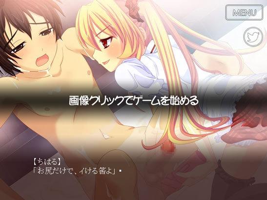【無料エロゲー】「web版サドロリ〜Sadistic Lolita〜」第10話