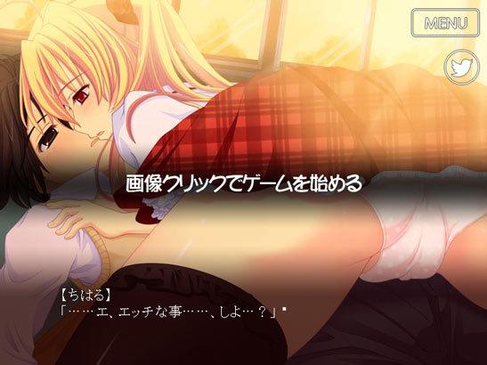 【無料エロゲー】「web版サドロリ〜Sadistic Lolita〜」第11話