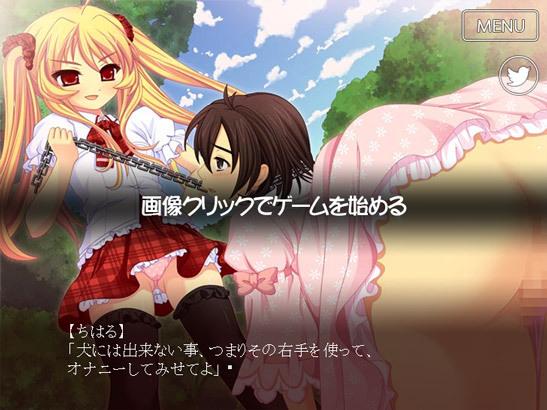 【無料エロゲー】「web版サドロリ〜Sadistic Lolita〜」第2話