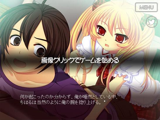 【無料エロゲー】「web版サドロリ〜Sadistic Lolita〜」第3話