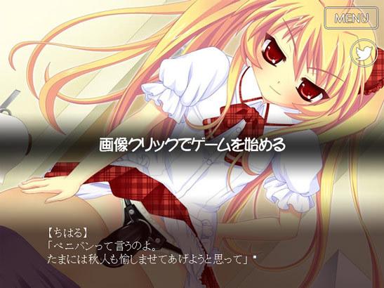【無料エロゲー】「web版サドロリ〜Sadistic Lolita〜」第4話