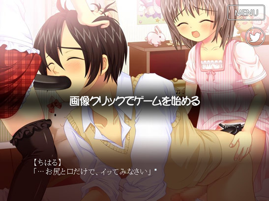 【無料エロゲー】「web版サドロリ〜Sadistic Lolita〜」第8話