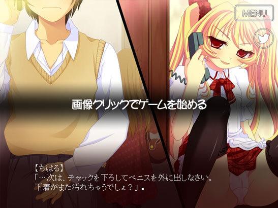 【無料エロゲー】「web版サドロリ〜Sadistic Lolita〜」第9話